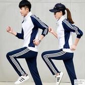 春秋情侶運動套裝男女學生休閒運動服團體班服校服怦然心動