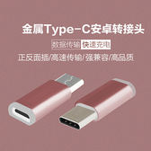 Type-C 轉接頭 鋁合金 Micro USB 轉換器 快速充電 小米 轉換頭 通用 輸出 轉接器