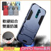 防摔手機殼 OPPO Reno 10 倍變焦版 Z 手機殼 鋼鐵俠 支架 Reno Z 保護殼 手機套 背蓋 保護套 二合一