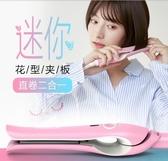 捲髮棒 小空氣劉海夾板直髮捲髮棒兩用內扣迷你不傷髮小型韓國直板夾學生