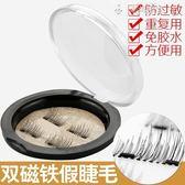 雙磁鐵磁鐵睫毛雙磁款 磁性免膠水防過敏自然逼真磁吸3D