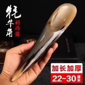 天然白牦牛角刮痧筒大號按摩板茶勺足底點穴棒全身通用撥經拔筋棒