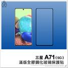 三星 A71 5G 滿版全膠鋼化玻璃貼 保護貼 滿膠 玻璃膜 手機螢幕 鋼化玻璃膜 全膠 防刮 保護膜 H06X7
