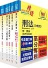 免運【鼎文公職‧國考直營】2T02 司法...