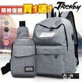 『潮段班』【VR00A234】買一送一日韓潮流多色大容量充電式雙肩包學生包旅行包電腦包書包