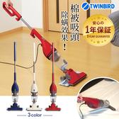 PGS7 - TWINBIRD Twinbird 旋風式 吸加拖 吸塵器 TC-5165【SFJ80254】