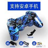 PS3藍芽無線游戲手柄電腦PC360安卓蘋果電視steam王者榮耀手柄CF  台北日光