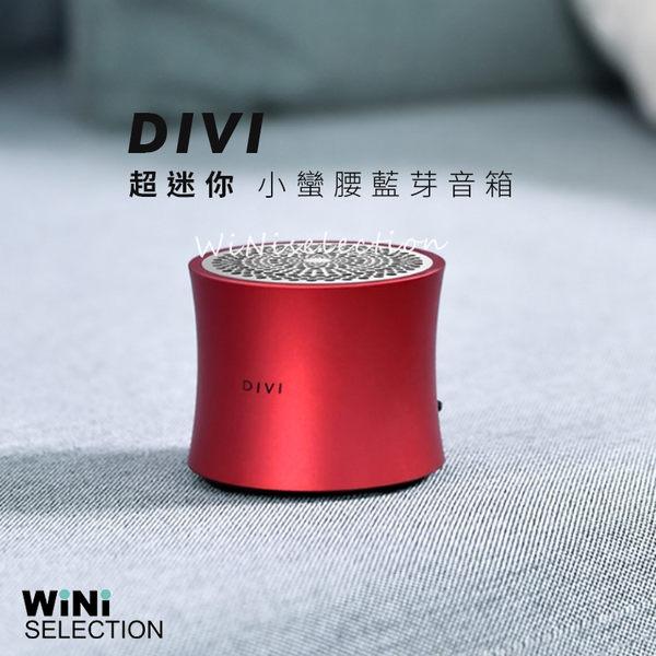 DIVI 小蠻腰超迷你掌上藍芽喇叭 IPX5級防水 TF插卡 無線遙控拍照 超震撼重低音[ WiNi ]