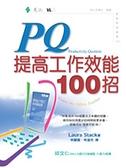 (二手書)PQ提高工作效能100招
