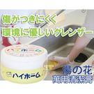 【日本Hihome】天然湯之花 珪華多用...
