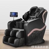 按摩椅 霍泰按摩椅家用自動太空艙全身揉捏多功能老年人按摩器電動沙發 宜品