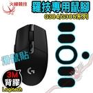[ PC PARTY  ] 火線競技 羅技 Logitech G304/305 專用 滑鼠貼 鼠腳 鼠貼