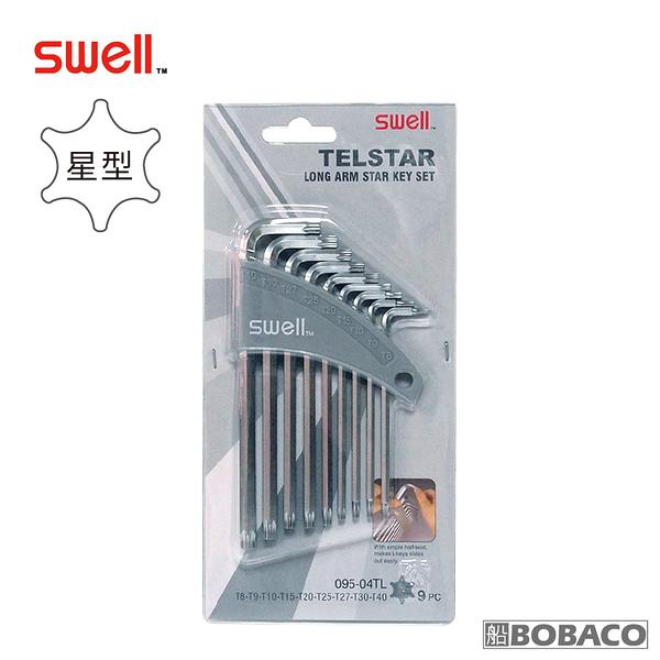 SWELL【星型實心平面六角扳手9支組】(T8-T40)
