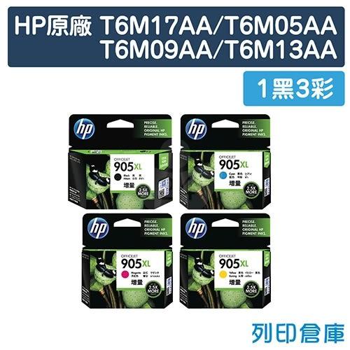 原廠墨水匣 HP 1黑3彩 高容量 NO.905XL/T6M17AA/T6M05AA/T6M09AA/T6M13AA /適用 HP OfficeJet Pro 6960/6970