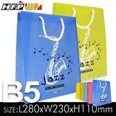 【飆低價】【10個量販】防水購物袋280*230*110mm PP環保無毒比紙袋耐用 HFPWP 台灣製  BWJS317
