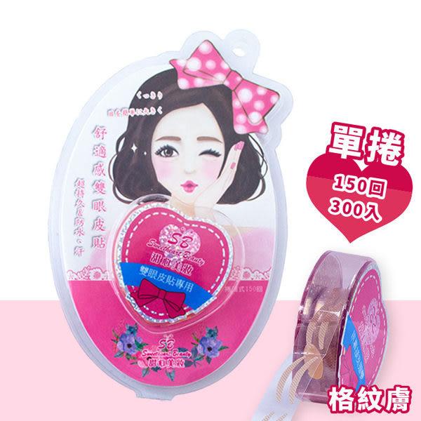 SB 甜心美妝捲筒式雙眼皮貼-愛心款 亮眼型 隱形格紋膚-150回/300入