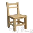 小矮凳 實木小凳子成人靠背凳 小板凳木凳幼兒園凳兒童學習椅家用YYP【快速出貨】