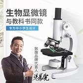 光學顯微鏡學生5000倍電子家用手機實驗室生物科學10000高倍【全館免運】