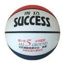 成功SUCCESS   S1157  少年紀念籃球#5  / 個