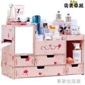 大號木制桌面化妝品收納盒化妝盒飾品盒抽屜式帶鏡子-享家生活館 YTL