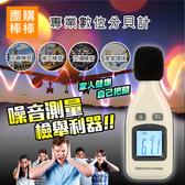 輕巧專業噪音分貝計 附電池【團購棒棒】噪音計 分貝計 分貝儀 噪聲儀 聲極測試儀 噪音器 噪音