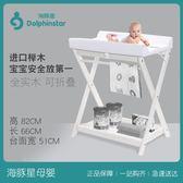 多功能尿布台 海豚星 嬰兒換尿布臺護理臺 撫觸臺可折疊 新生兒寶寶換尿布神器 DF