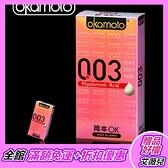 保險套專賣店 提高避孕機率 岡本003-HA 玻尿酸極薄衛生套(6入裝) 保險套 避孕