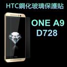 88柑仔店~~HTC ONE A9鋼化玻璃膜HTC 728玻璃贴HTC A9玻璃保護贴膜
