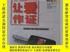 二手書博民逛書店罕見新安晚報 汶川地震一週年祭Y11442 出版2009