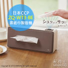 【配件王】日本代購 日本CCP ZQ-WT3-BE 濕紙巾製造機 感應式 面紙盒 嬰幼 花粉 過敏