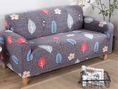 沙發罩 全包四季通用組合型萬能沙發套彈力防滑布藝皮沙發墊罩全蓋巾坐墊