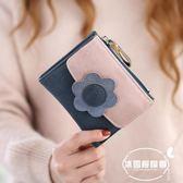韓版可愛薄款短款錢包女時尚撞色百搭學生拉鏈簡約錢夾零錢包