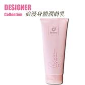 浪漫身體潤膚乳 200ml 浪漫乳液 玫瑰身體乳 科士威 馬來西亞【PQ 美妝】