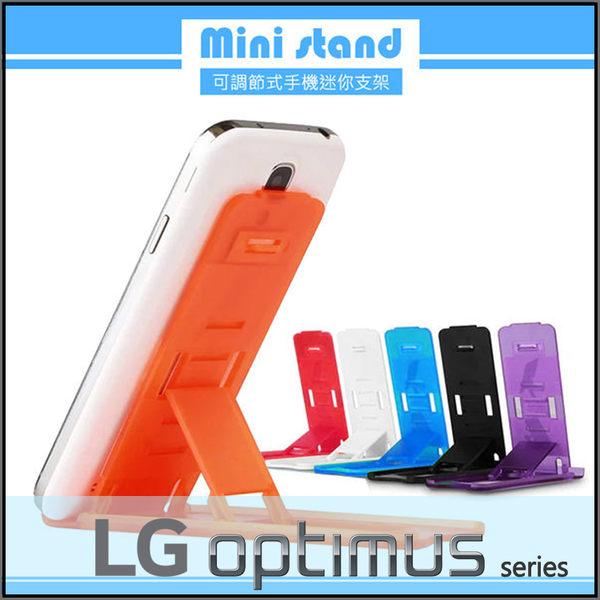 ◆Mini stand 可調節式手機迷你支架/手機架/LG Optimus L4/L4II E440/L5 E612/L5II E450/DUET E455/L7 P705/P713/Duet+ P715