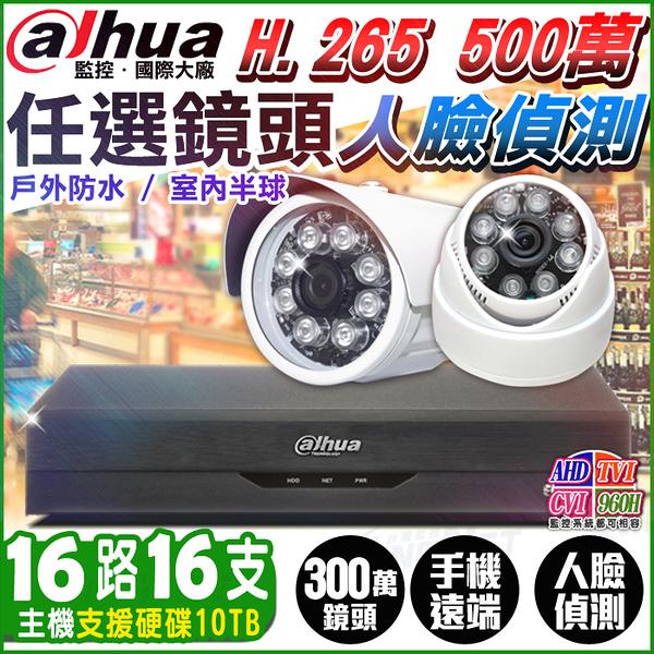 監視器攝影機 KINGNET 大華安防 16路16支 1080P 紅外線夜視 H.265 監控套餐 5MP 500萬 主機