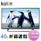 Kolin歌林40吋LED低藍光液晶電視顯示器 KLT-40EE01~含運不含拆箱定位