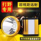 頭燈強光充電超亮頭戴式手電筒疝氣打獵3000鋰電黃光礦燈多功能 CP69【棉花糖伊人】