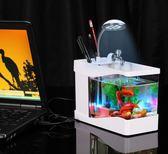 魚缸USB桌面迷你魚缸 帶LED燈 多功能水族生態小魚缸 生日情人節禮物印象部落