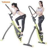 福利品 tokuyo 炫彩無坐動感立速健身車 TX-328M