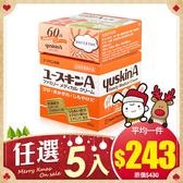 【任選5件$1212】日本 Yuskin 悠斯晶 A乳霜 120g+12g 60週年慶版【BG Shop】