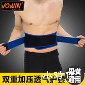 運動護腰男女深蹲硬拉護腰帶 NSS-21