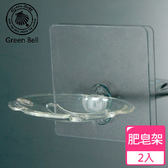 【GREEN BELL】EASY-HANG輕鬆掛透明無痕掛勾系列-肥皂架/牙刷架(二入組) 兩用 收納 非3M