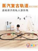 仿真停車場兒童高鐵小火車套裝軌道復古火車玩具男孩 XW