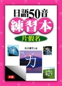 (二手書)日語50音練習本:片假名-幕內館2