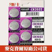 【五顆】 【效期2021/06】 Maxell CR2032 計算機 主機板 照相機 LED燈 遙控器 鈕扣型 水銀電池