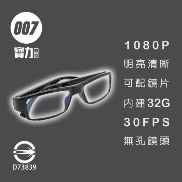 【南紡購物中心】【007】Q9 錄影眼鏡 Full HD 1080P 內建32G 30FPS 可配鏡片 密錄器 針孔攝影機