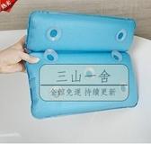 浴缸枕頭 浴枕浴缸防水防滑枕頭硅膠護頸靠墊家用吸盤式酒店PU靠枕大號通用-三山一舍