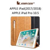 【飛兒】JISONCASE Apple iPad (2017/2018)/Pro 10.5 三折筆槽側翻皮套 (K)