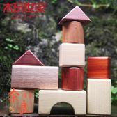 積木木制玩具大地兒童寶寶原色名貴原木木料玩具【奈良優品】
