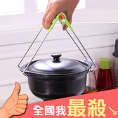 電鍋 加熱 料理 烘焙 烹飪 用餐 食物 隔熱 蓋子 夾取 懸掛 不鏽鋼防燙夾【N092-1】米菈生活館